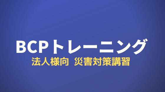 BCPトレーニング 法人様向け災害対策講習