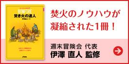 焚火のノウハウが凝縮された1冊!週末冒険会 代表 伊澤直人 監修