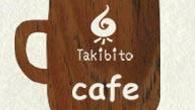 焚き人Café