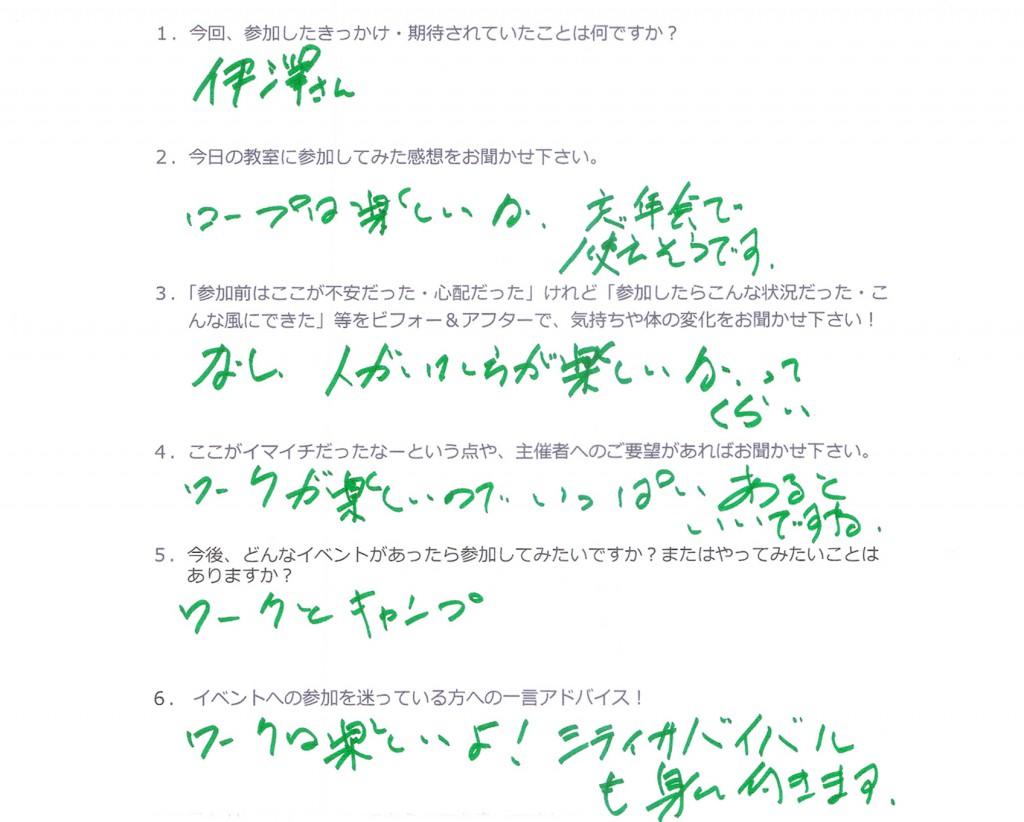 鈴木大我さん(男性)